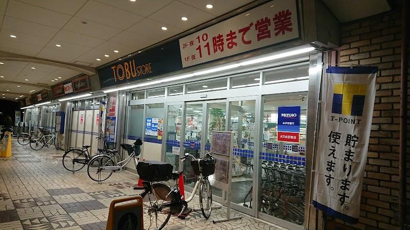 高島平 東武 ストア