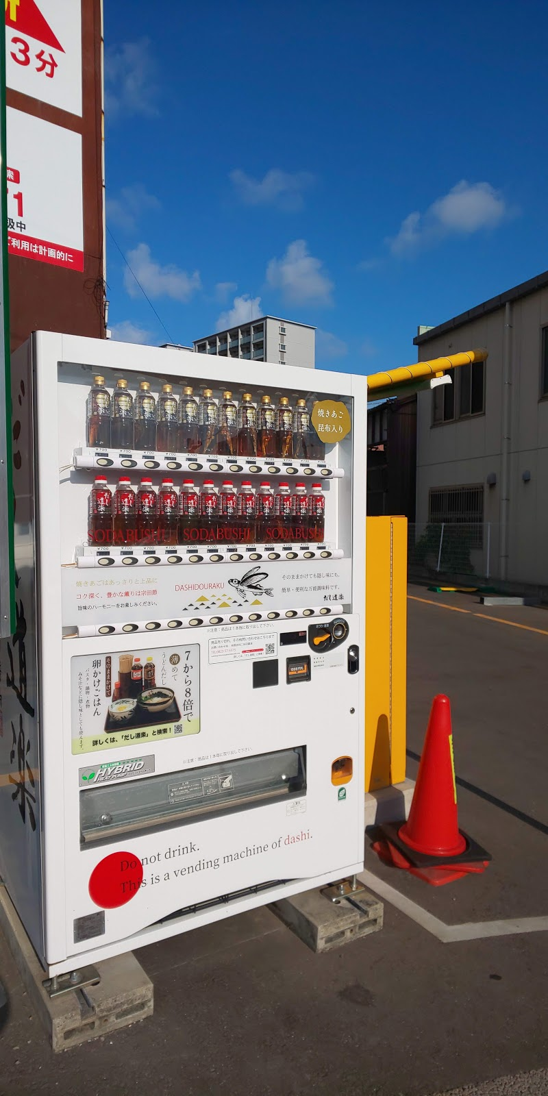 だし道楽の自動販売機 三井のリパーク「春吉1丁目第5」