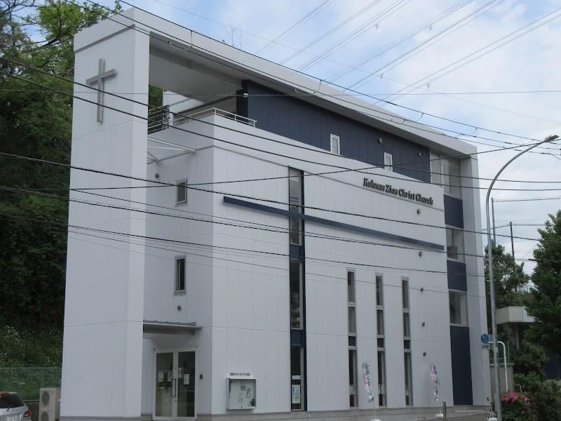 本郷台 キリスト 教会