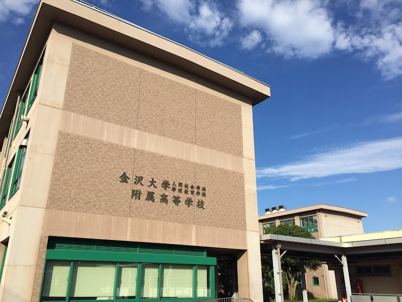 金沢 大学 人間 社会 学 域
