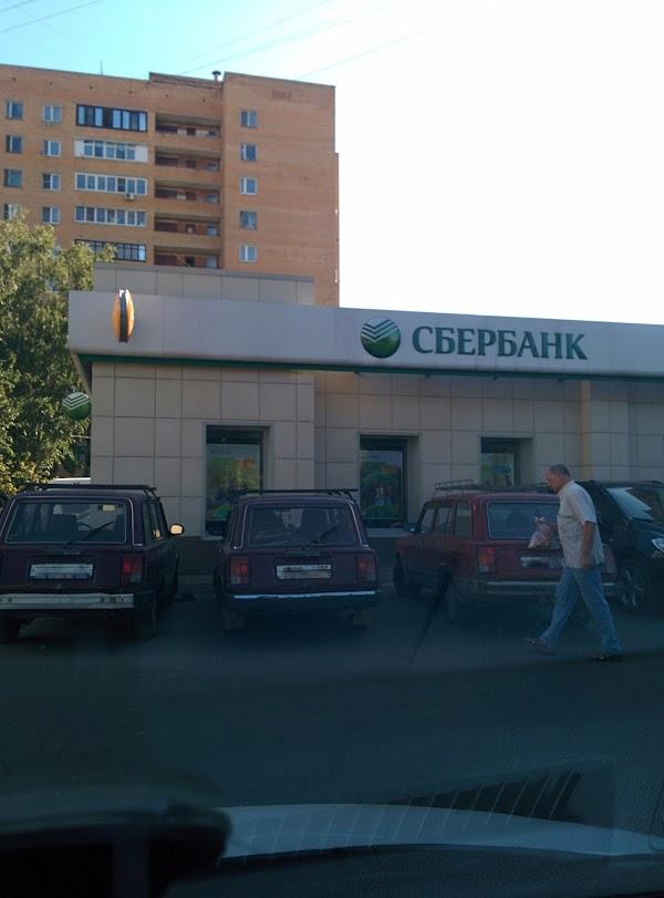 Банк «Сбербанк» в городе Балашиха, фотографии