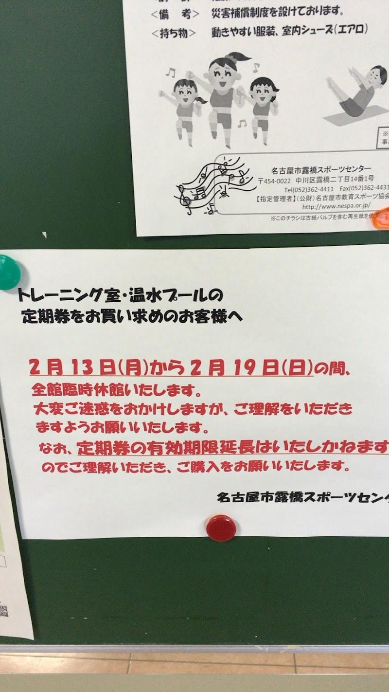 休館 名古屋 センター 市 スポーツ
