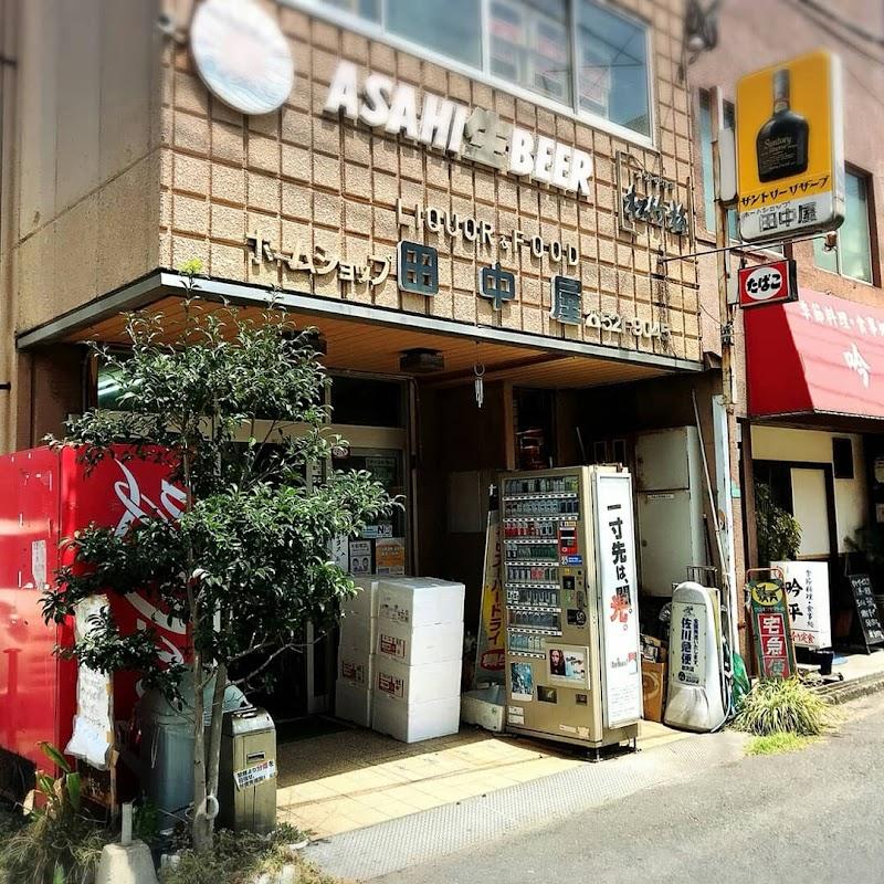 田中屋酒店