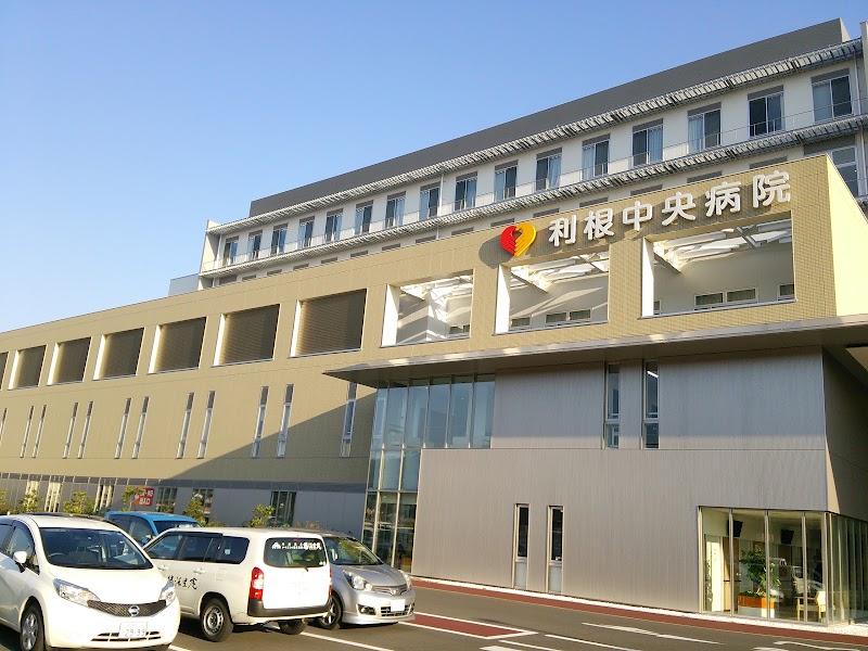 利根 中央 病院