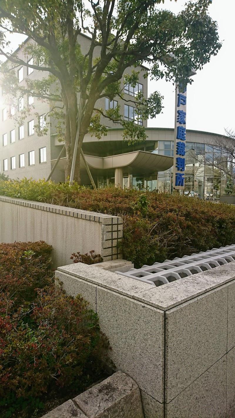 神戸家庭裁判所家事部後見センター・財産管理係