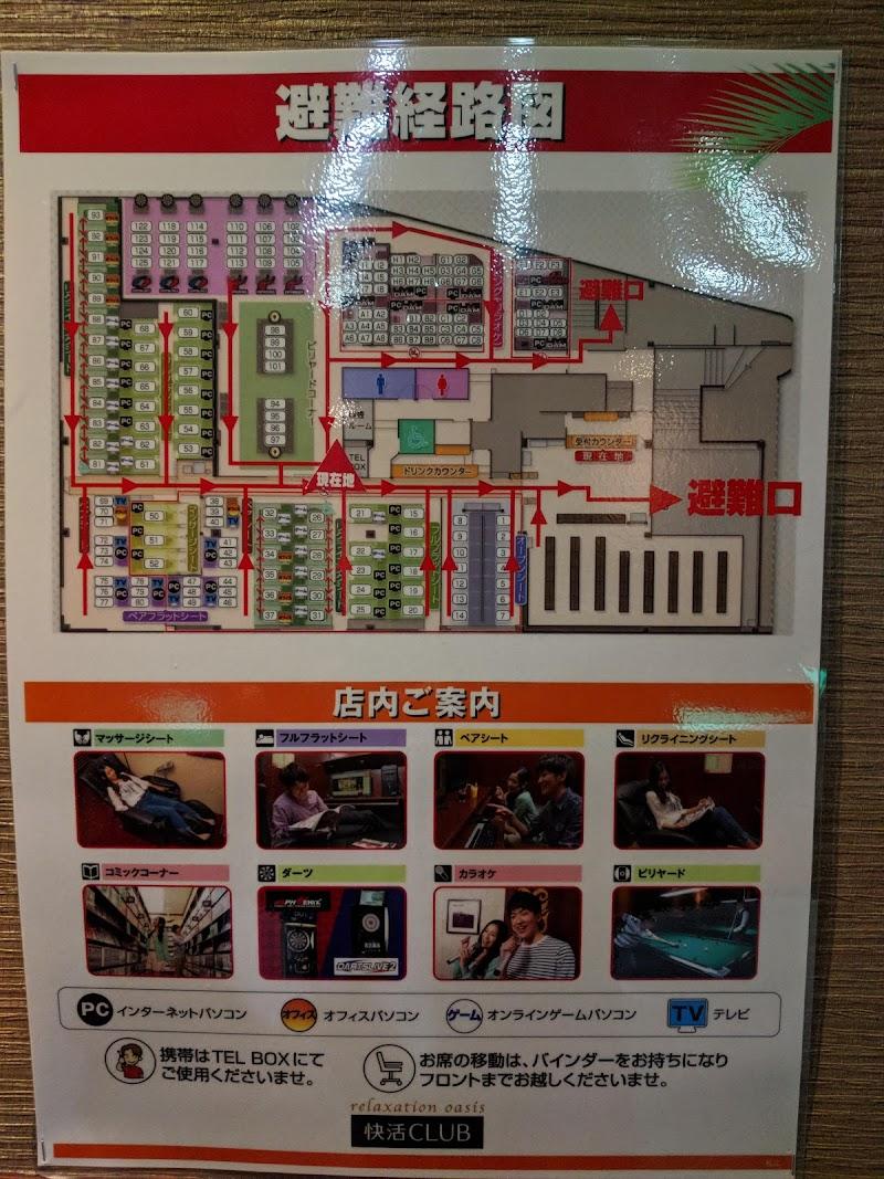 松江 快活 club 快活CLUB松江店(松江市学園)|エキテン
