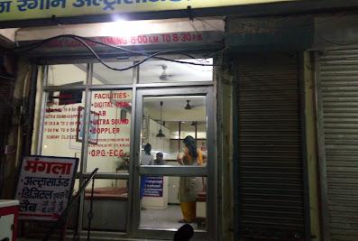 Mangla Diagnostic Centre