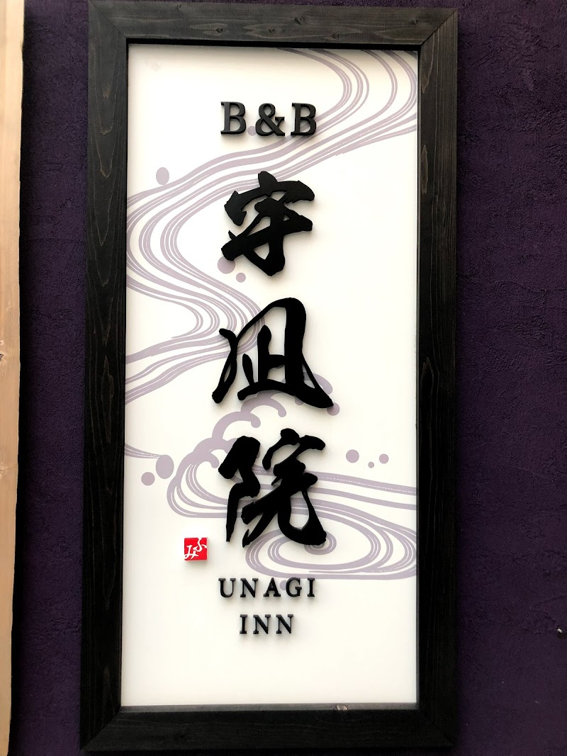 B&B 宇凪院 / B&B Unagi inn
