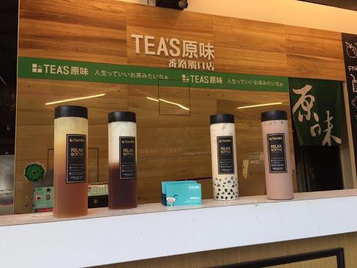 Tea's原味-番路觸口店