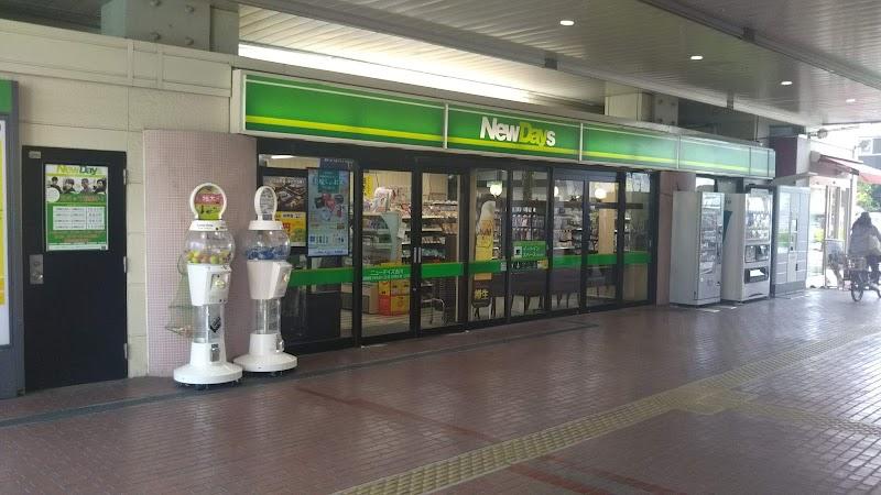 NewDays 吉川