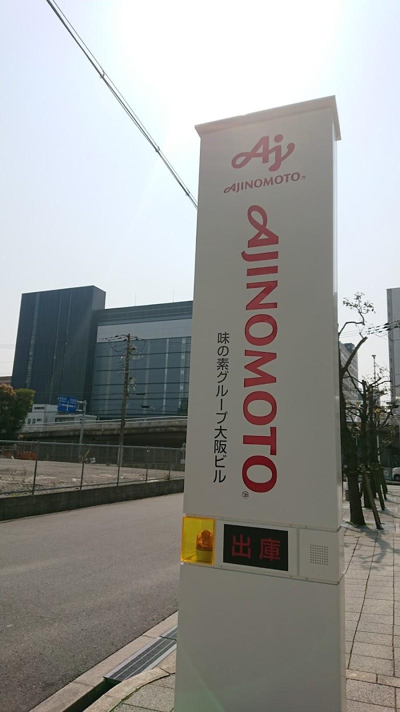 味の素(株) 大阪支社