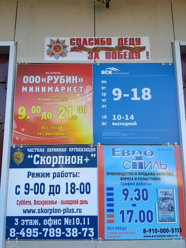 Мини-маркет «Рубин» в городе Чехов, фотографии
