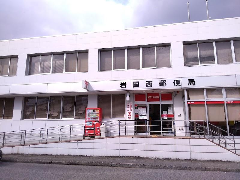 岩国 郵便 局