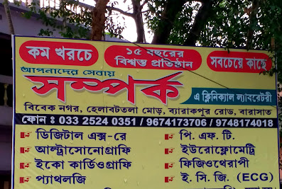 Sampark a clinical laboratory. Best Diagnostic Centre in Barasat