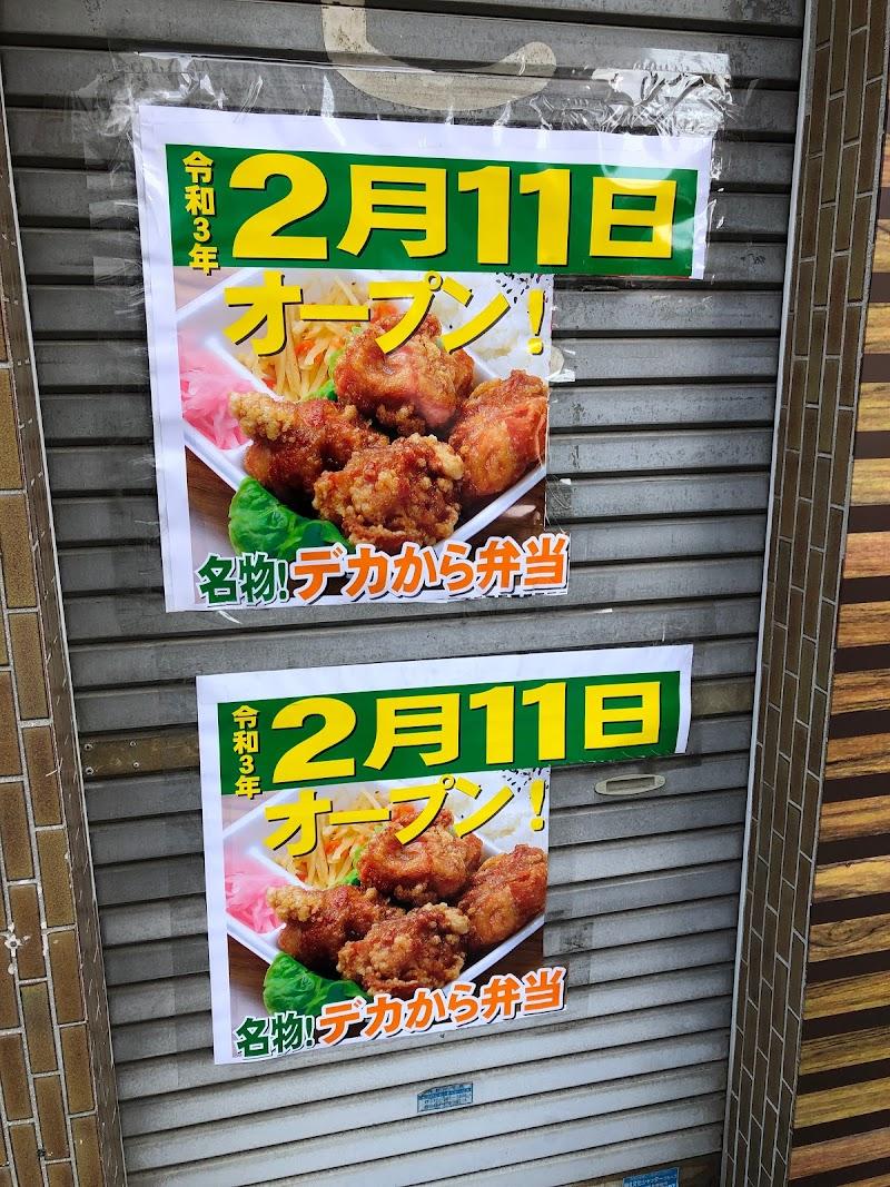 日本亭八王子八幡町店