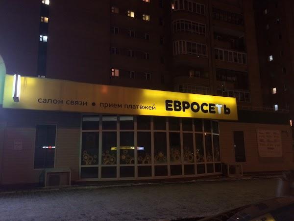 Салон сотовой связи «Евросеть» в городе Дубна, фотографии