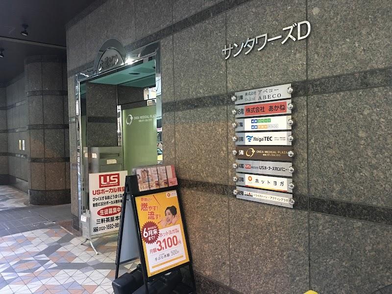 ホットヨガスタジオLAVA 三軒茶屋店