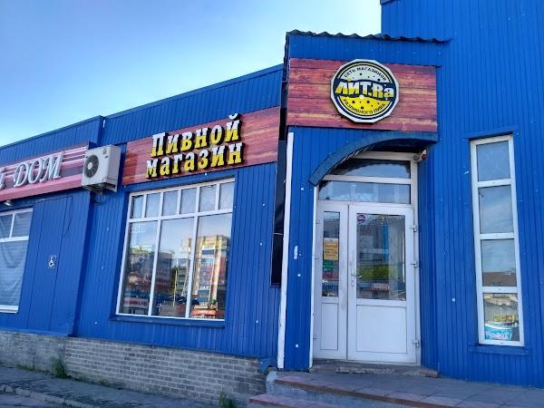 Пивной магазин «Лит.Ра» в городе Чехов, фотографии