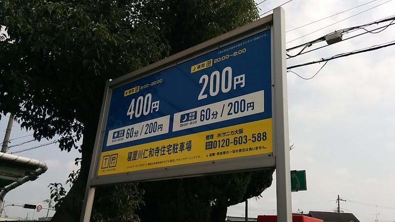 寝屋川仁和寺住宅駐車場