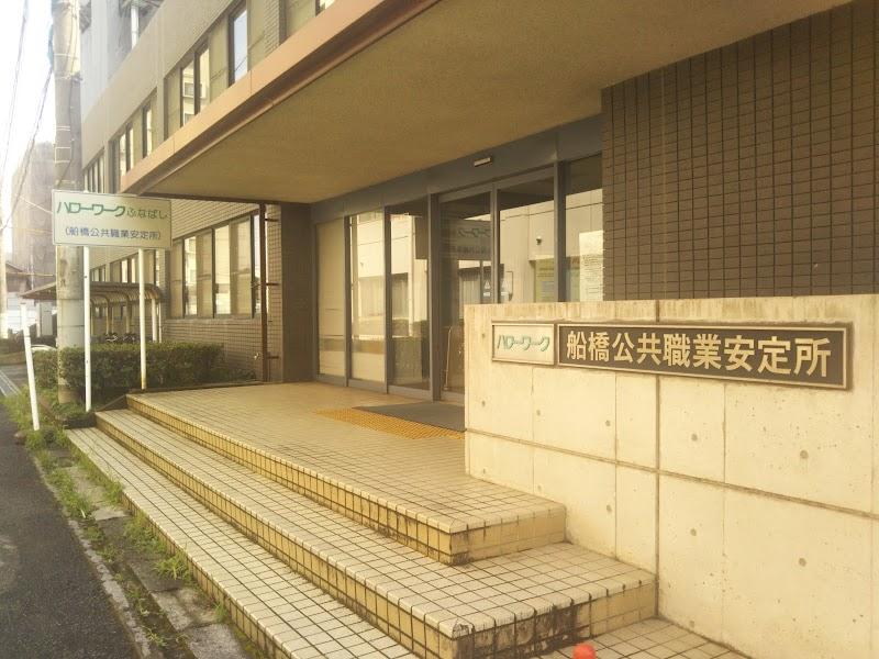 船橋 県 税 事務 所