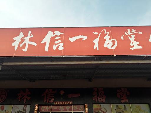 林信一福堂餅店