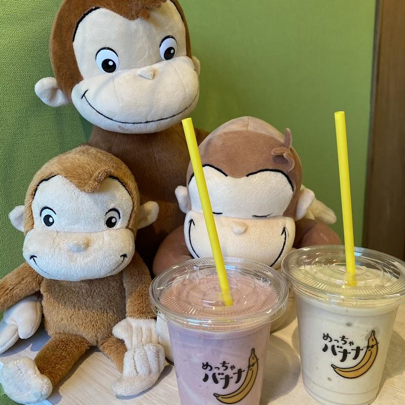 バナナジュース専門店 めっちゃバナナ 太田店