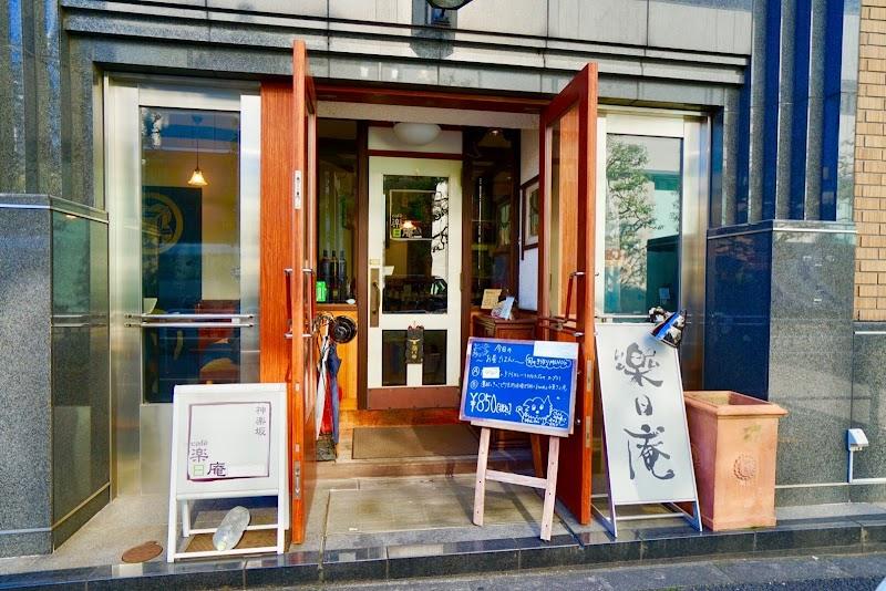 Café楽日庵