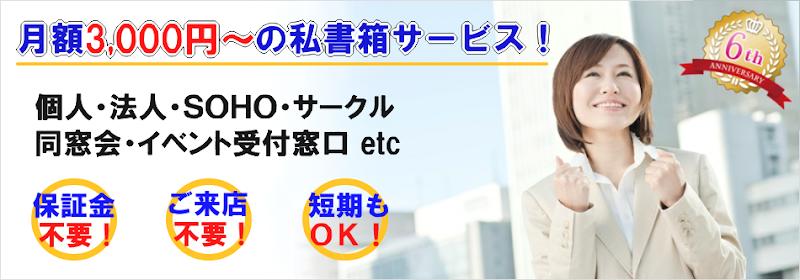 横浜私書箱センター