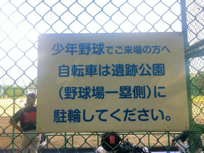 松ノ木 運動場