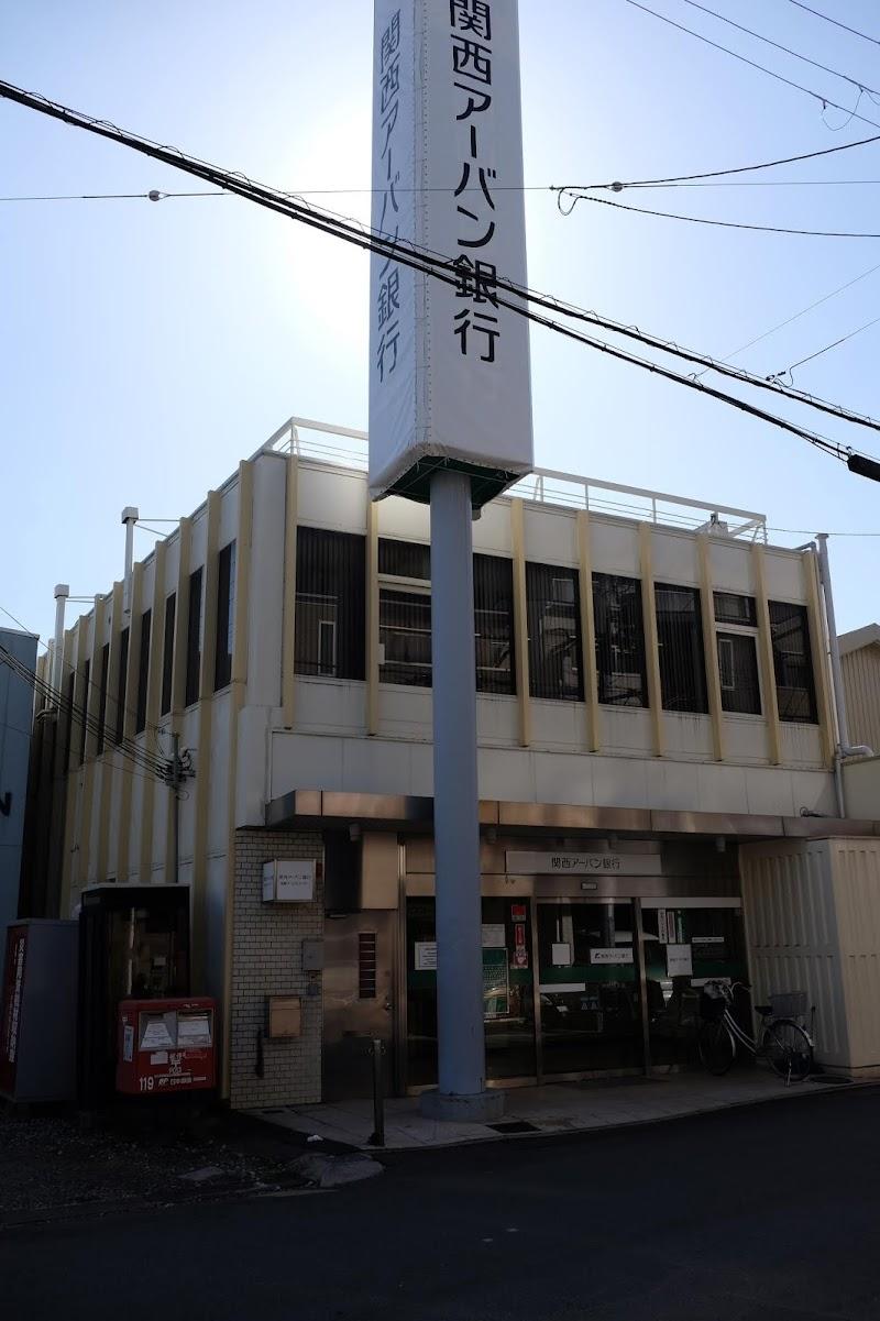 関西みらい銀行 神崎川支店