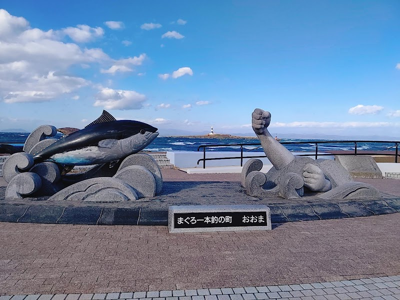 「こゝ本州最北端の地」碑
