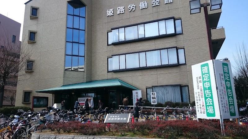労働 会館 姫路