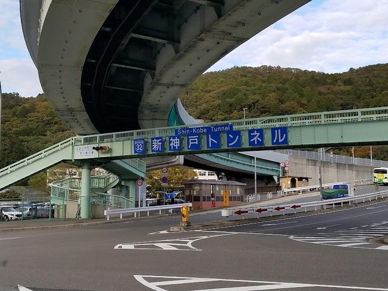 新神戸 トンネル 料金