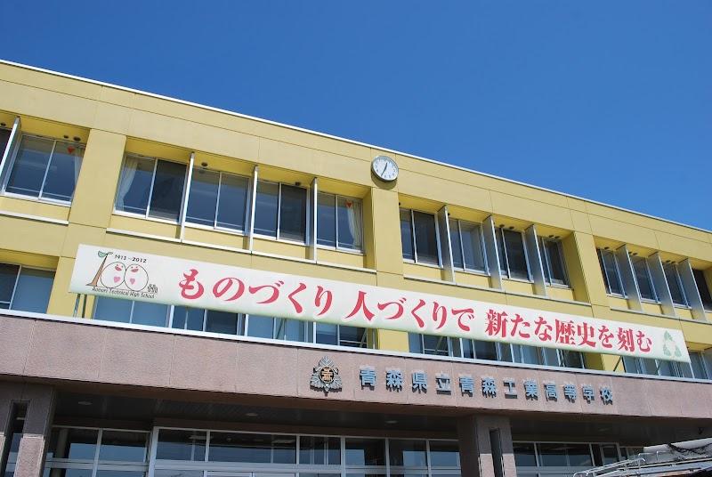 青森県立青森工業高等学校