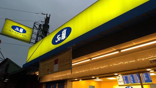 50嵐大村店