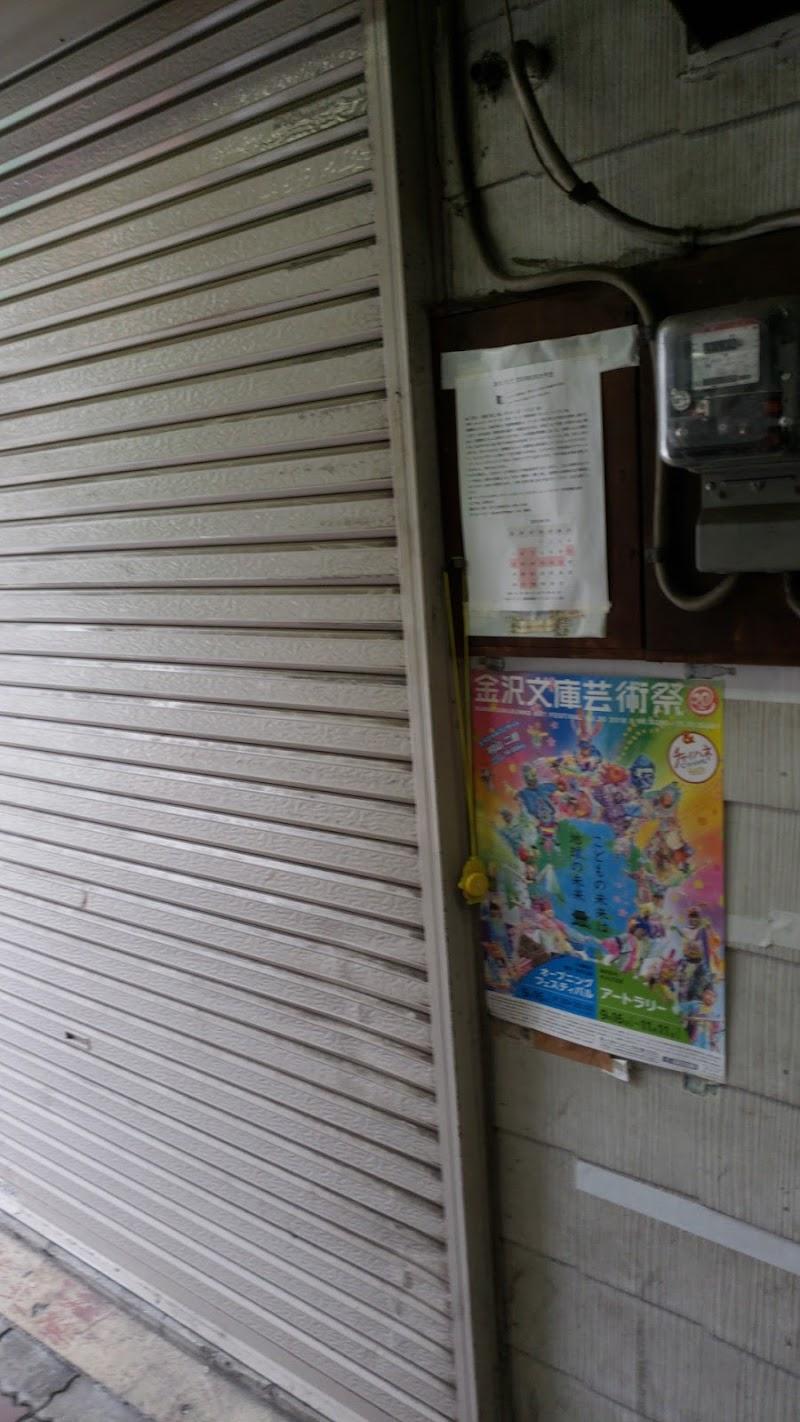 switch box あけ/たて
