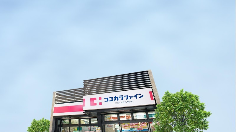 ココカラファイン 三ヶ森店