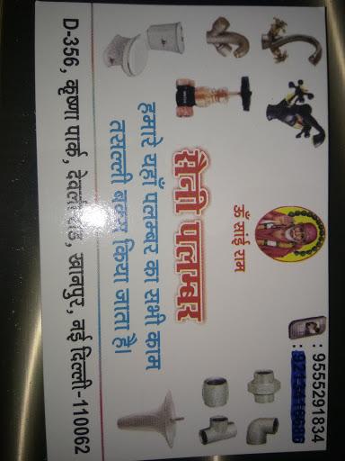 Saini Plumber Service-img
