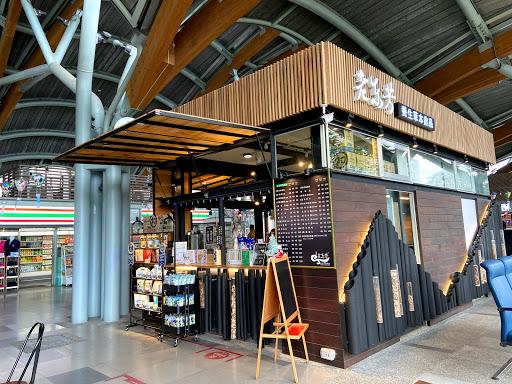 台東-老東芳青草茶 - (車站門市)