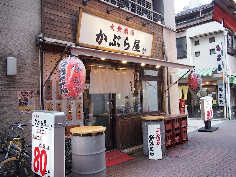 かぶら屋 赤羽1号店