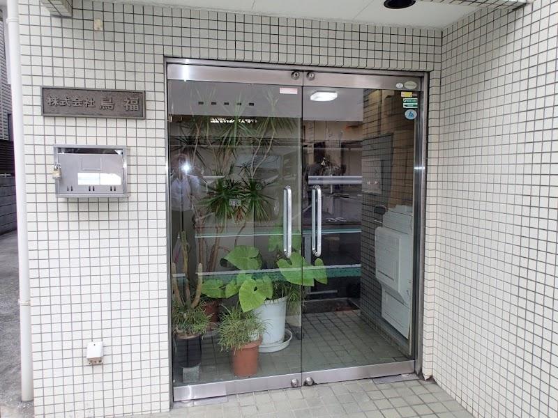 株式会社鳥福『株式会社JCRホールディングス』