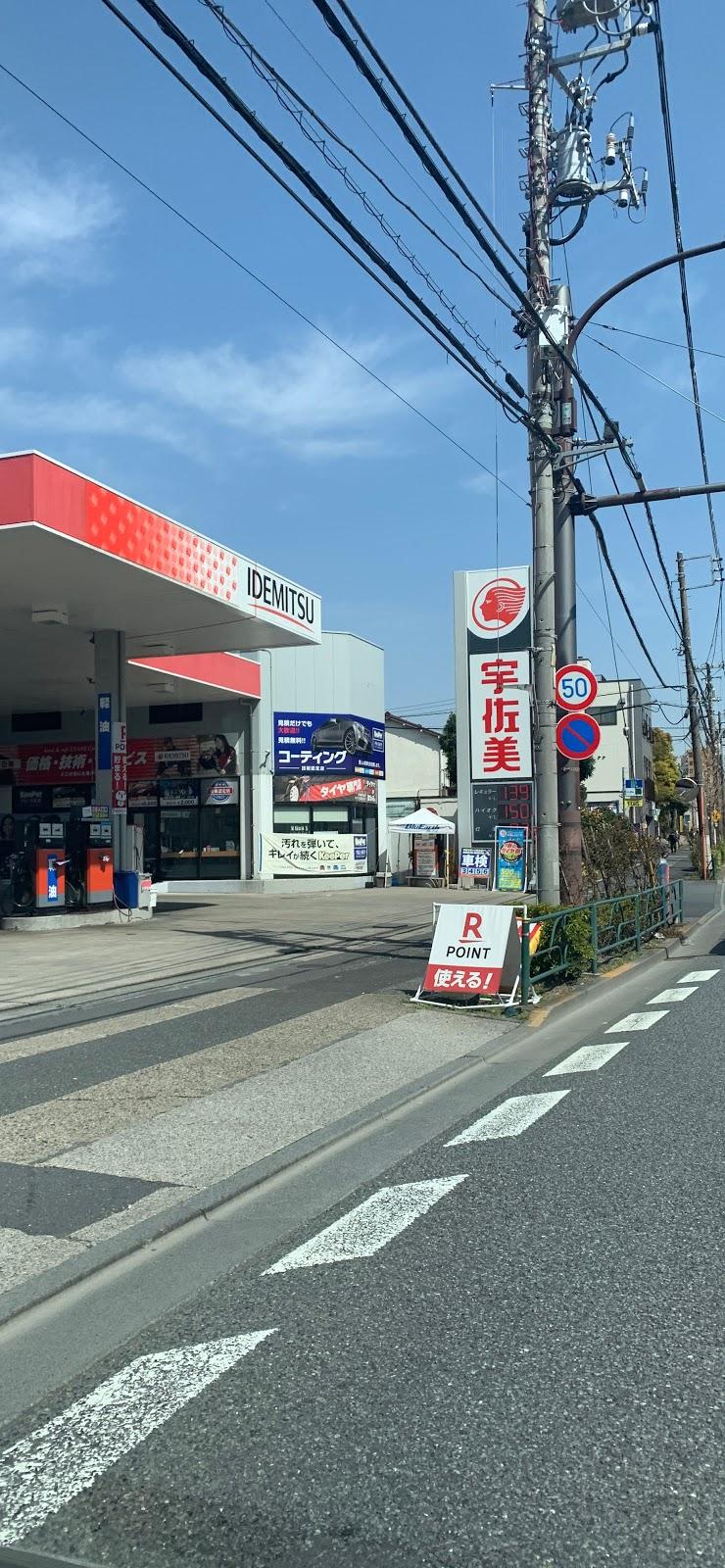 宇佐美 ガソリン の スタンド 近く