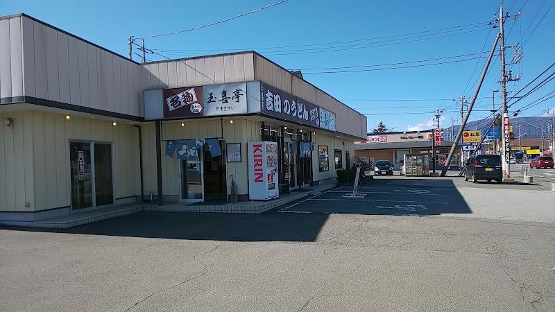 吉田のうどん 玉喜亭 Tamakitei