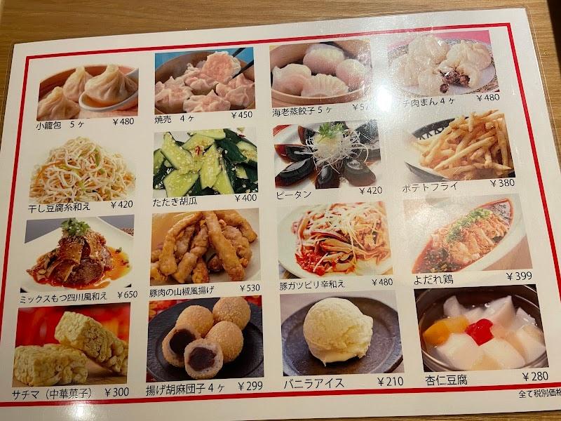 薬膳火鍋 真巴石 渋谷店