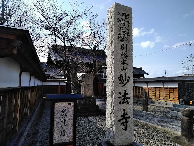 宝塔山妙法寺(顕本法華宗)