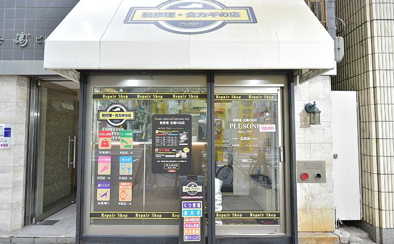 プラスワン北浜店