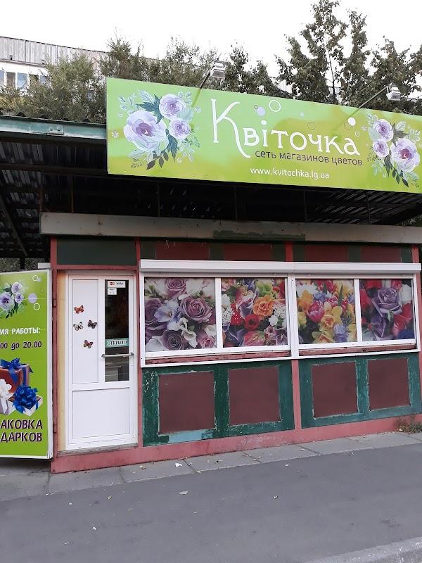 Роза, северодонецк магазин цветов