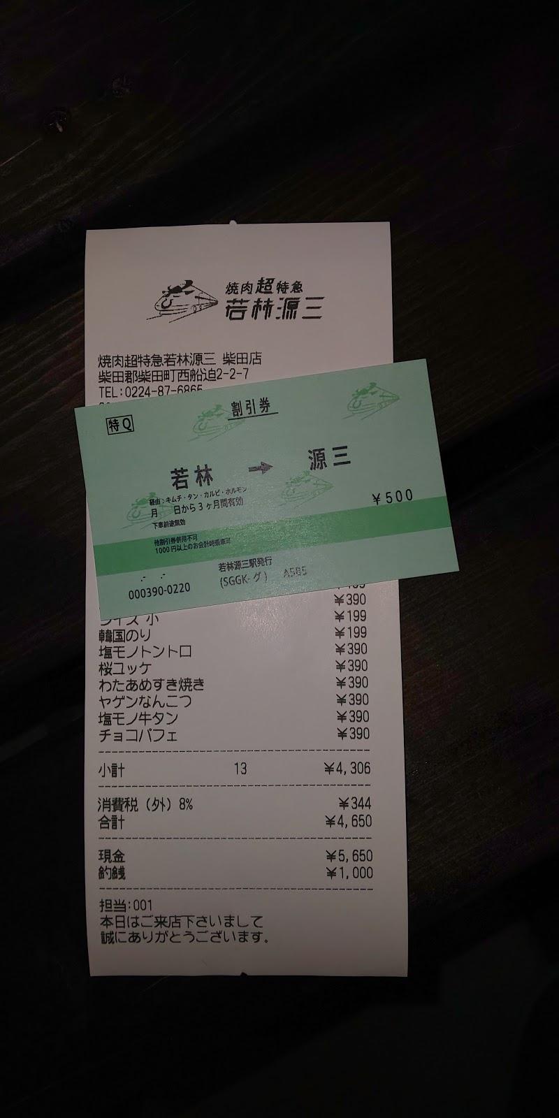 若林 源 三 柴田