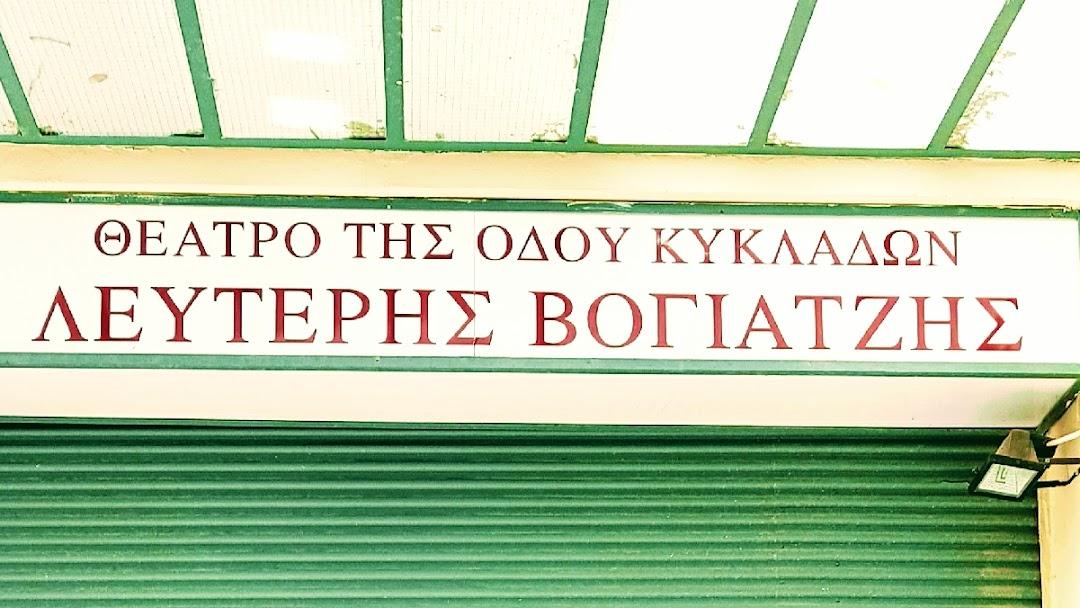 Θατρο οδο Κυκλδων Λευτρης Βογιατζς
