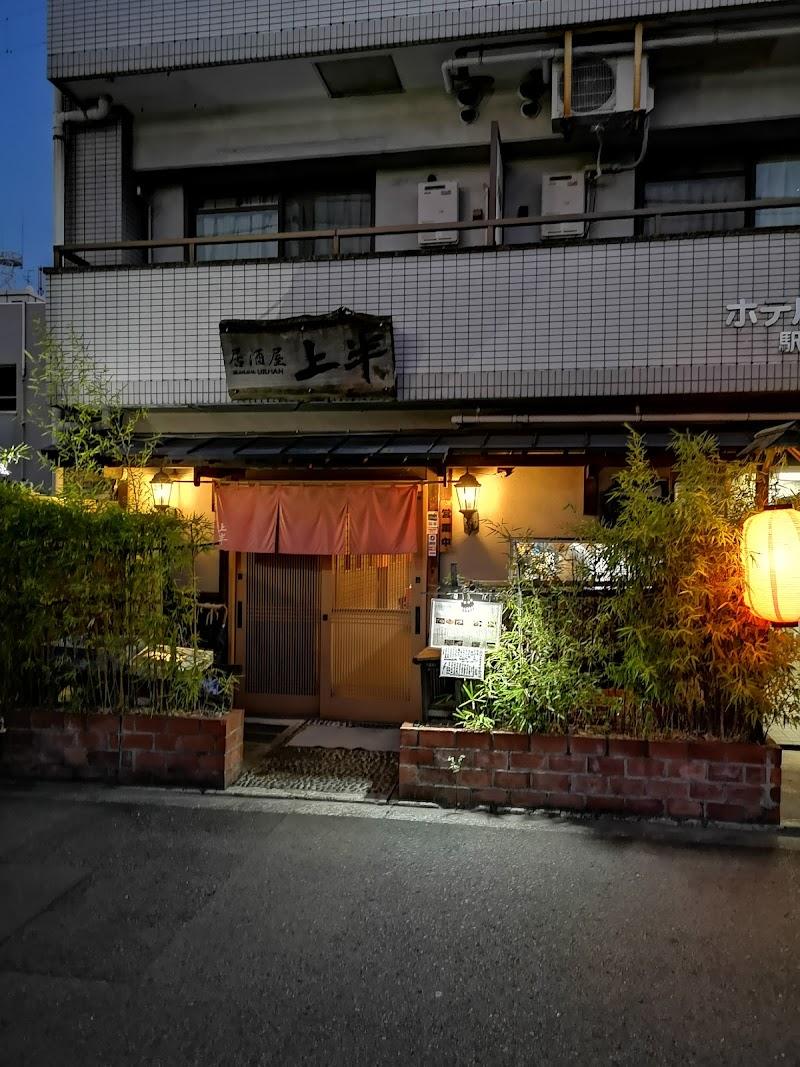 上半 JR松山駅前店